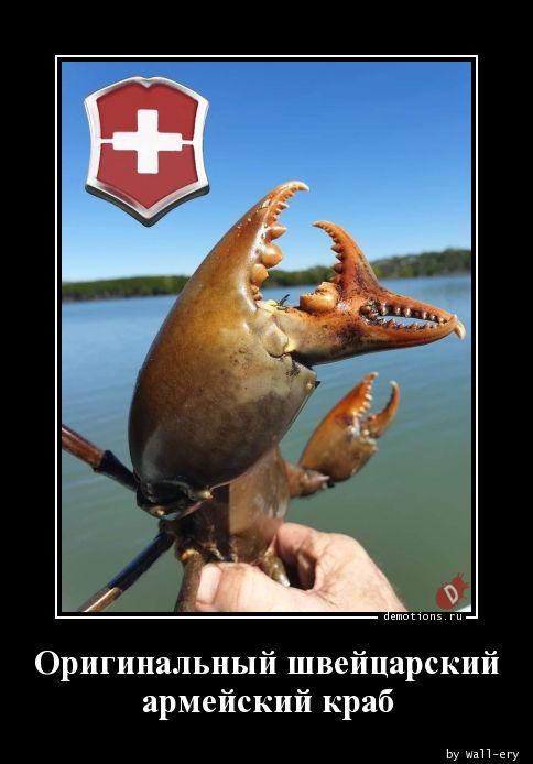 Оригинальный швейцарский армейский краб
