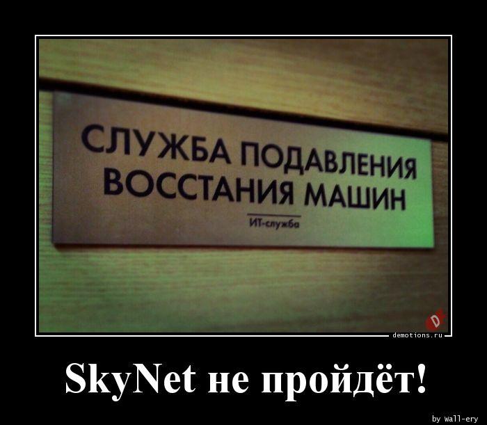 SkyNet не пройдёт!