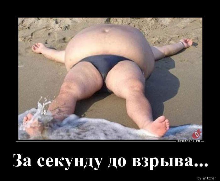 https://demotions.ru/uploads/posts/2019-06/1561433479_Za-sekundu-do-vzryva_demotions.ru.jpg