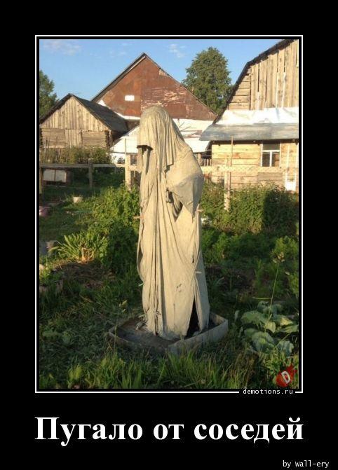 Пугало от соседей