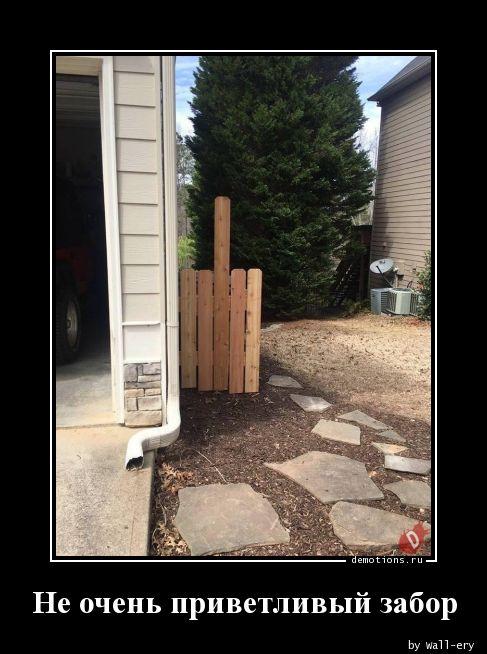 Не очень приветливый забор