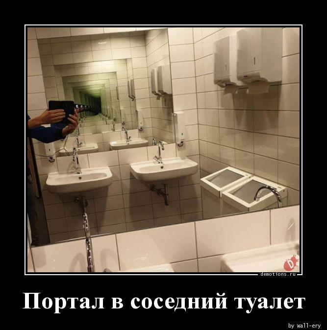 Портал в соседний туалет
