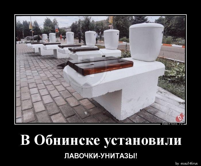 В Обнинске установили