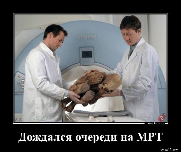 Дождался очереди на МРТ