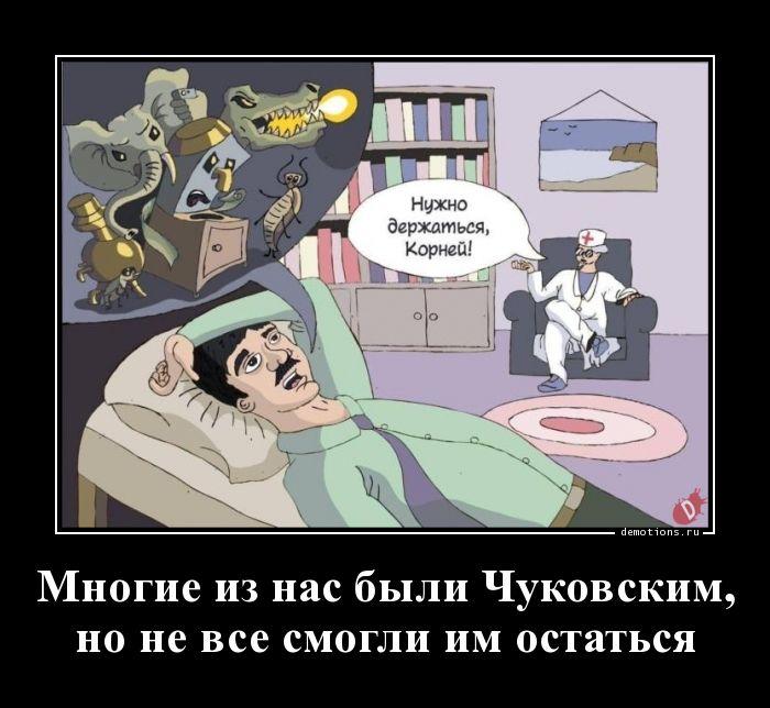 Многие из нас были Чуковским, но не все смогли им остаться
