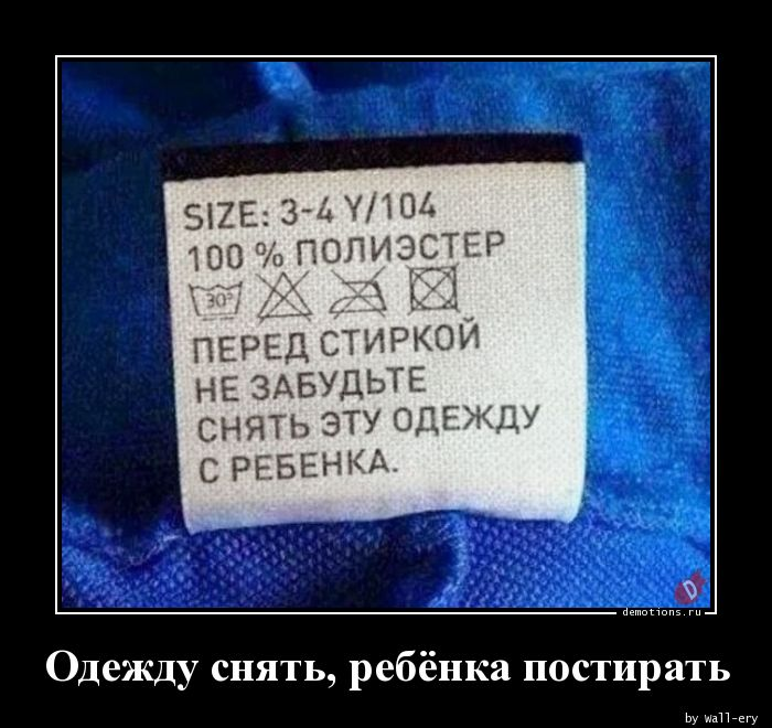 Одежду снять, ребёнка постирать