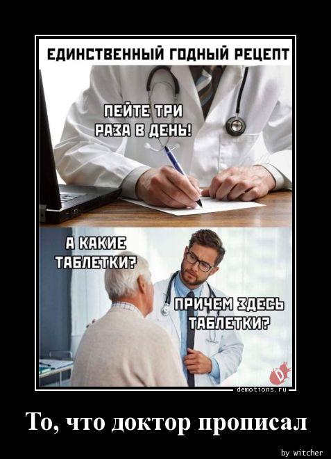 То, что доктор прописал
