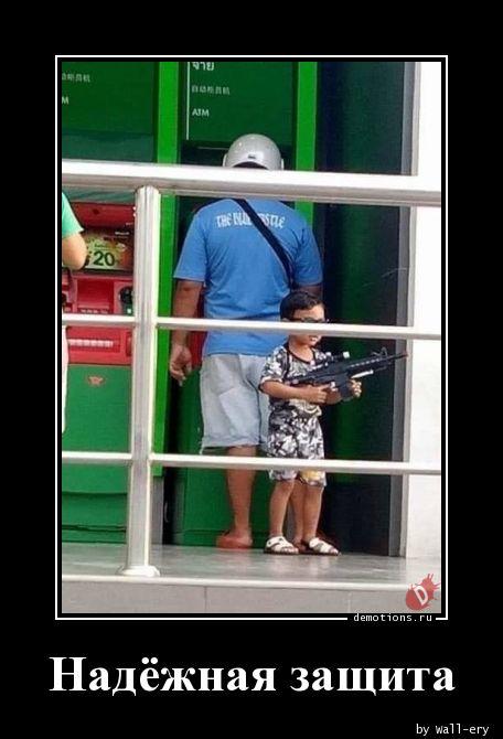Надёжная защита