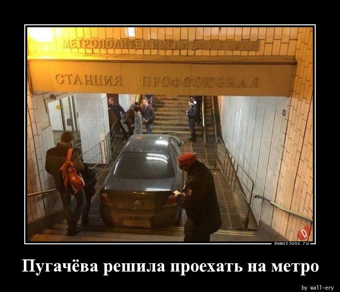 Пугачёва решила проехать на метро