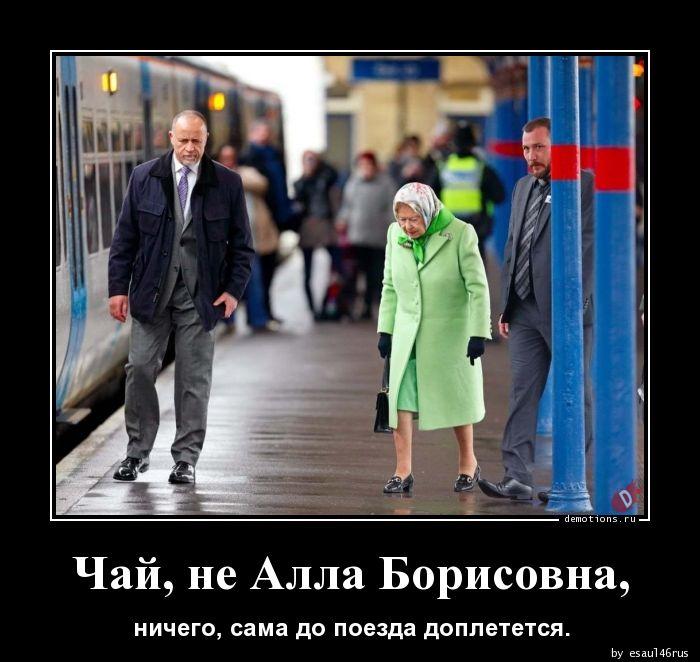 Чай, не Алла Борисовна,