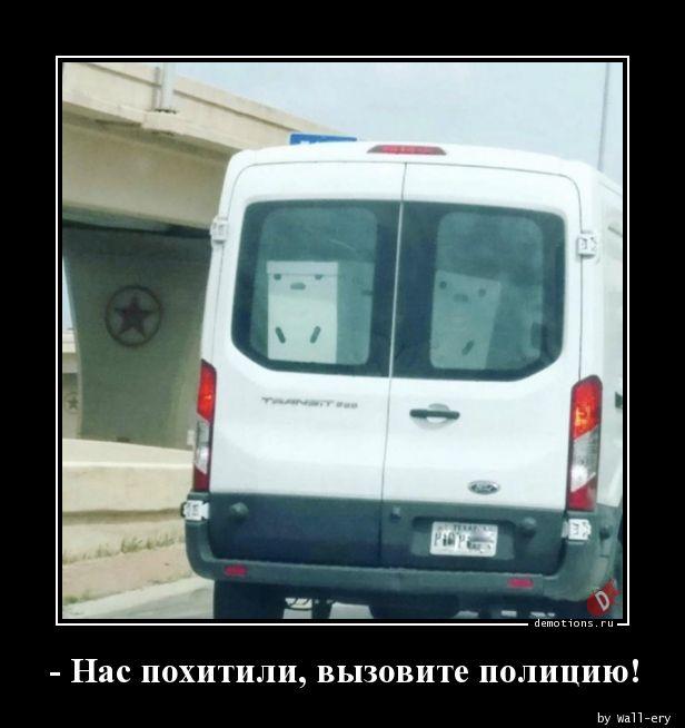 - Нас похитили, вызовите полицию!