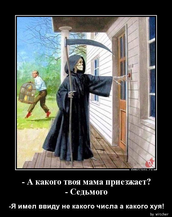 - А какого твоя мама приезжает?- Седьмого