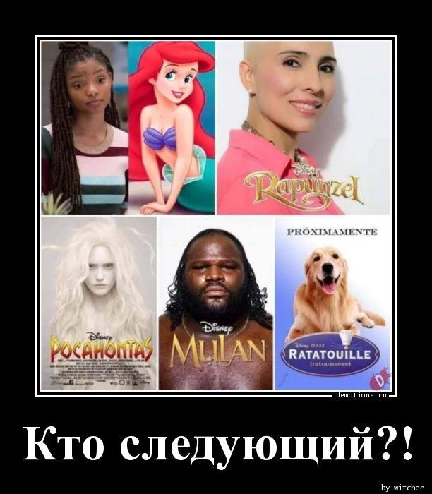 Кто следующий?!