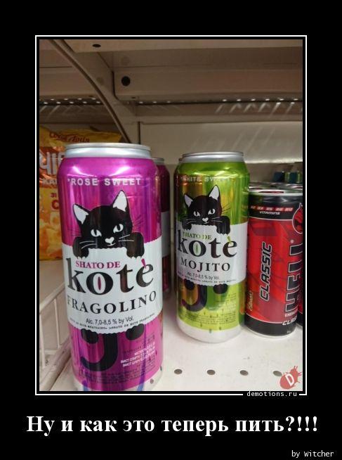 Ну и как это теперь пить?!!!