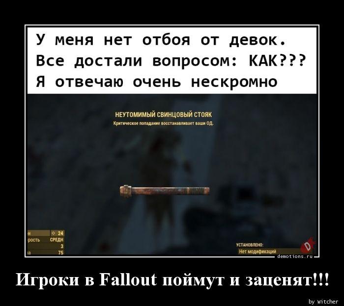 Игроки в Fallout поймут и заценят!!!