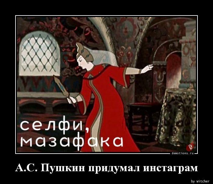 А.С. Пушкин придумал инстаграм