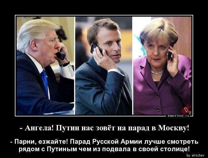 - Ангела! Путин нас зовёт на парад в Москву!