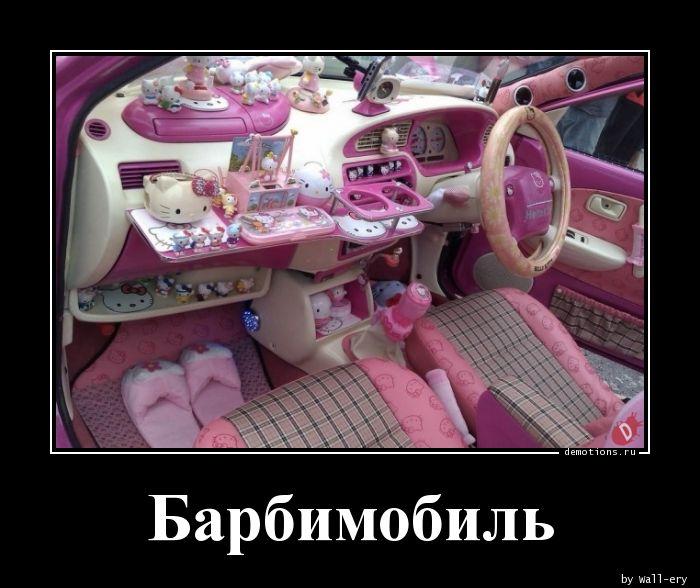 Барбимобиль