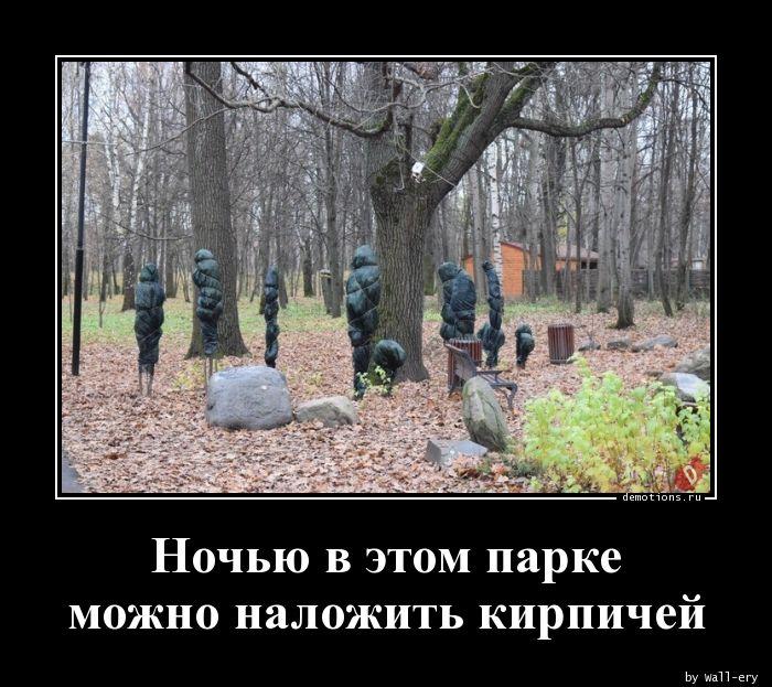 Ночью в этом парке можно наложить кирпичей