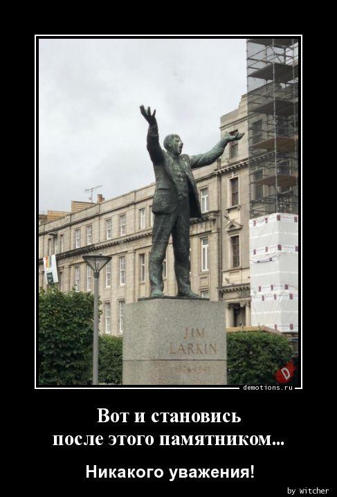 Вот и становись  после этого памятником...