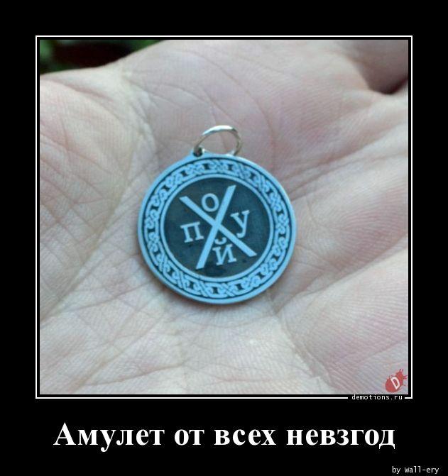1562639214_Amulet-ot-vseh-nevzg_demotion