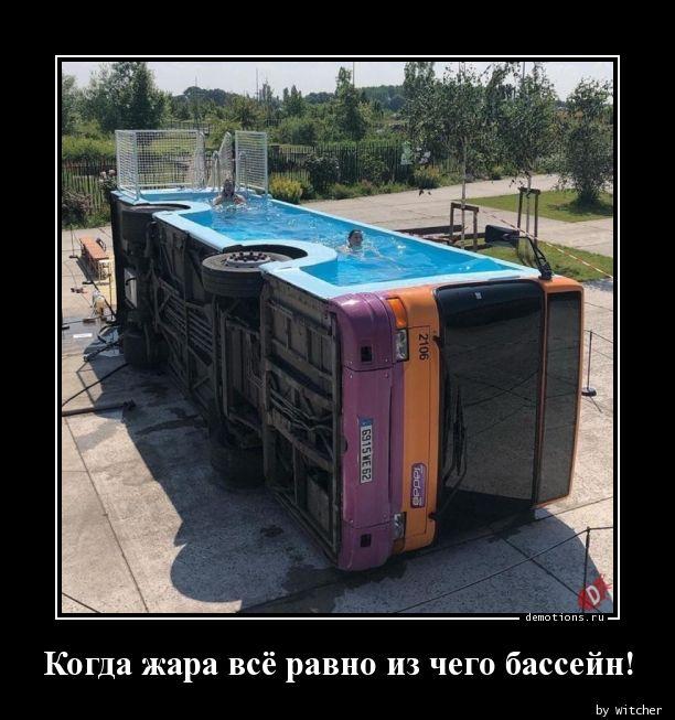Когда жара всё равно из чего бассейн!