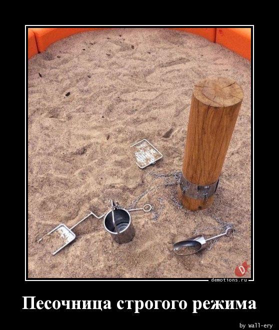 Песочница строгого режима
