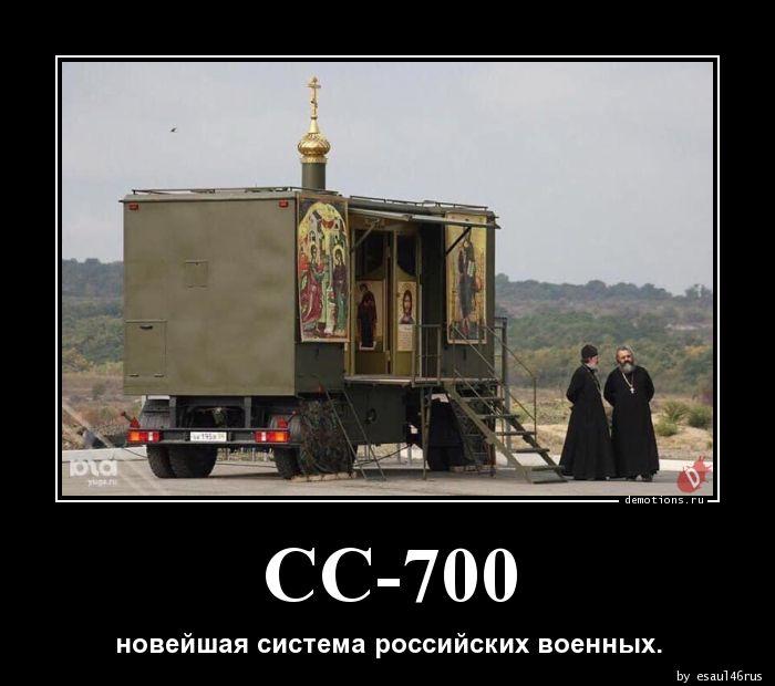 СС-700