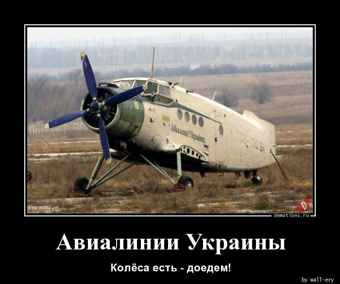 Авиалинии Украины