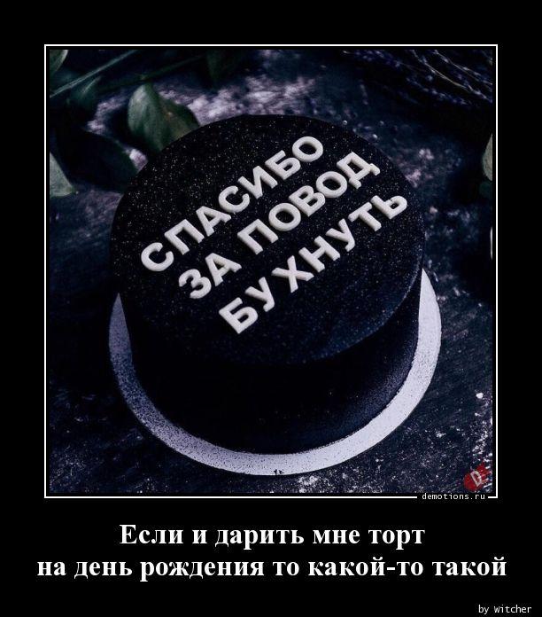 Если и дарить мне торт  на день рождения то какой-то такой