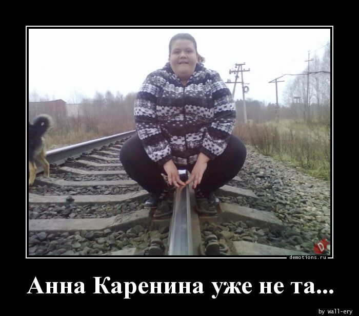 Анна Каренина уже не та...