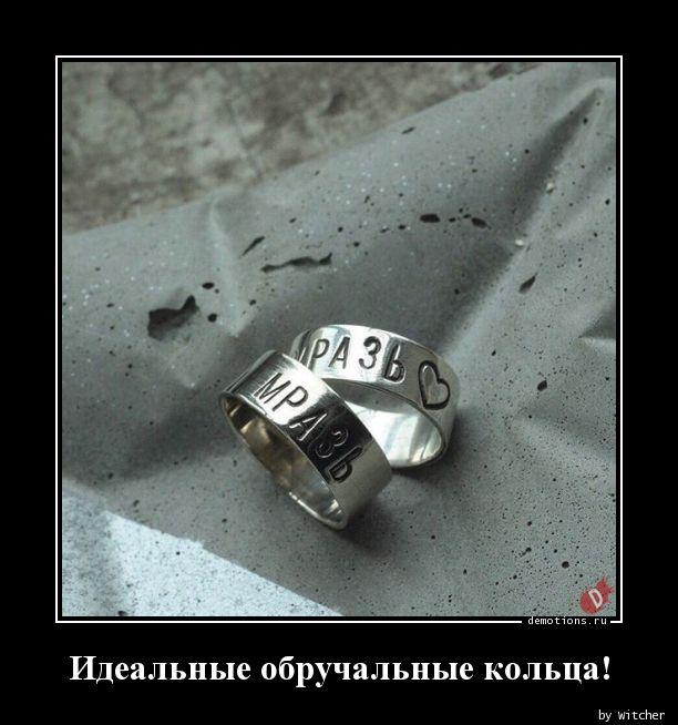 Идеальные обручальные кольца!