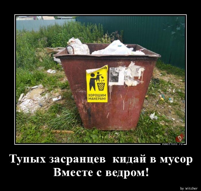 Тупых засранцев  кидай в мусор Вместе с ведром!