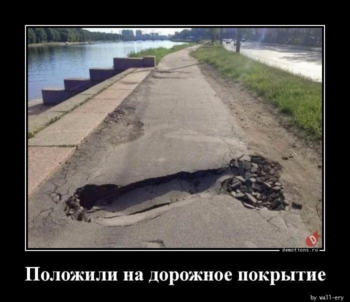 Положили на дорожное покрытие
