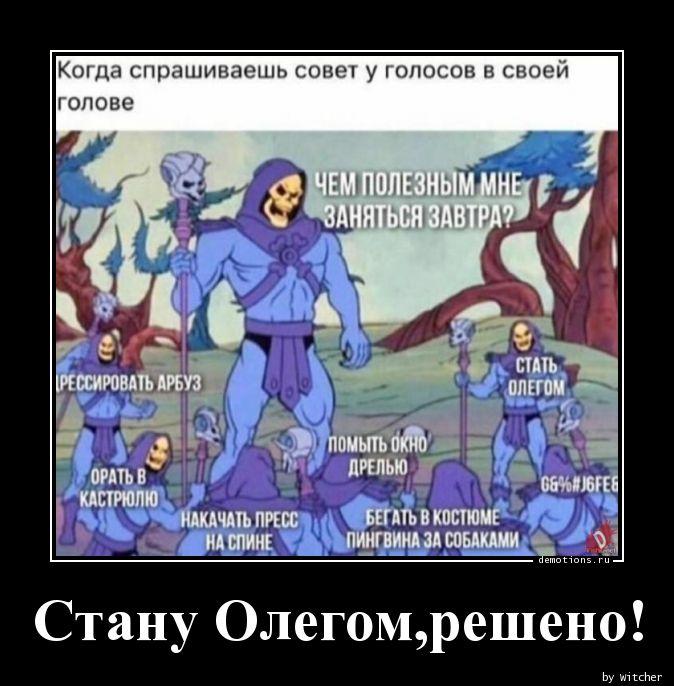 Стану Олегом,решено!