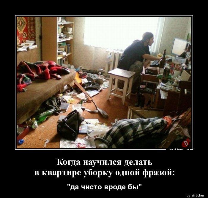 Когда научился делать  в квартире уборку одной фразой: