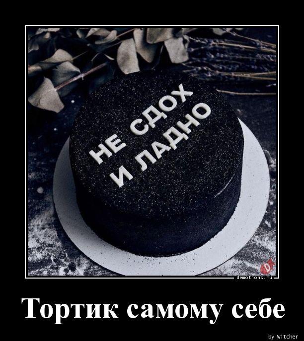 Тортик самому себе