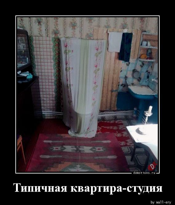 Типичная квартира-студия