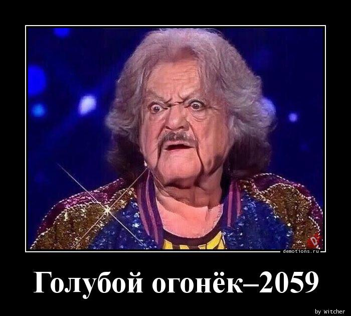 1563279225_Goluboy-ogonek2059_demotions.