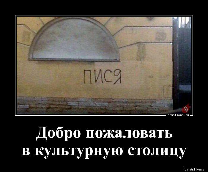 Добро пожаловать в культурную столицу