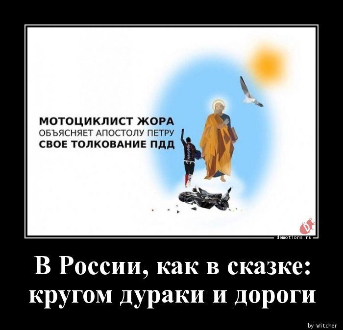 В России, как в сказке:  кругом дураки и дороги