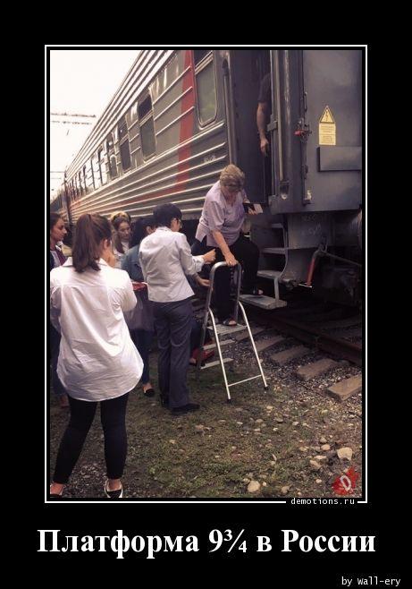 Платформа 9¾ в России