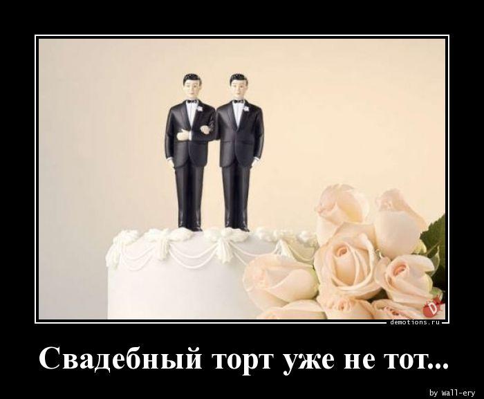 Свадебный торт уже не тот...