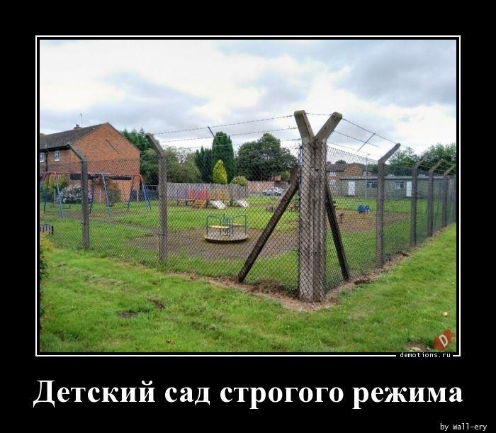 Детский сад строгого режима