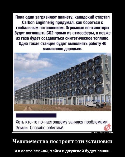 Человечество построит эти установки