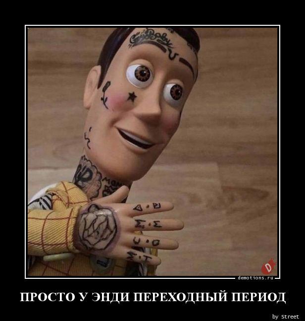 ПРОСТО У ЭНДИ ПЕРЕХОДНЫЙ ПЕРИОД