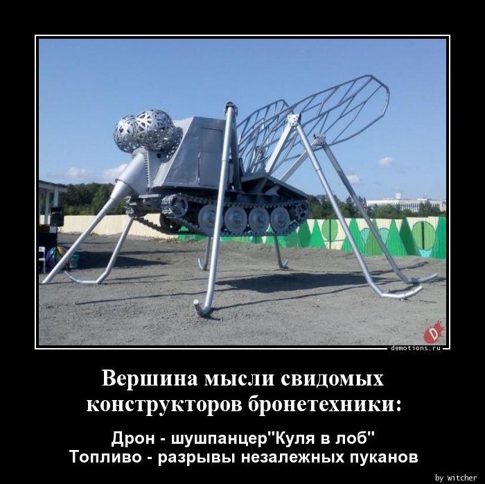 Вершина мысли свидомыхконструкторов бронетехники: