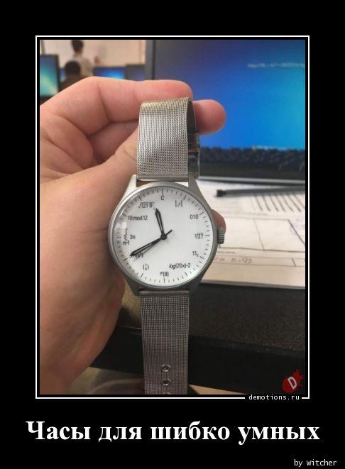 Часы для шибко умных