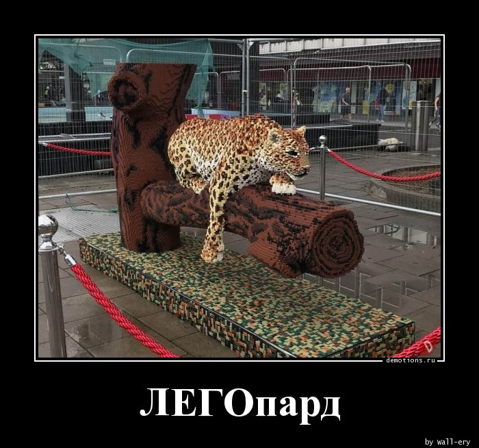 ЛЕГОпард