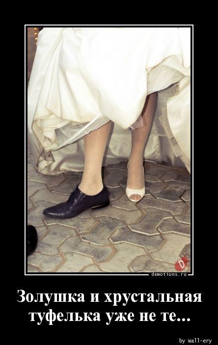 Золушка и хрустальная туфелька уже не те...